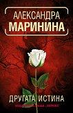 Другата истина - Александра Маринина - книга