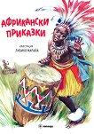 Африкански приказки - детска книга