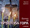 Всичко за Кръстова гора - Кръстю Дренски - книга