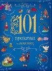 101 приказки за лека нощ - детска книга