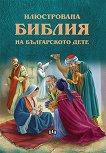 Илюстрована Библия на българското дете - книга