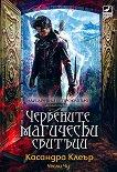 Червените магически свитъци - Касандра Клеър - книга