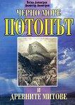 Черно море. Потопът и древните митове - Петко Димитров, Димитър Димитров -