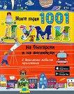 Моите първи 1001 думи на български и на английски - детска книга