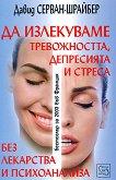 Да излекуваме тревожността, депресията и стреса без лекарства и психоанализа - Давид Серван-Шрайбер -