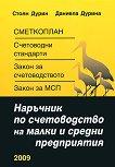 Наръчник по счетоводство на малки и средни предприятия 2009 - Стоян Дурин, Даниела Дурина -