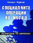 Специалните операции на МОСАД : Възмездие по еврейски - Михаил Жданов -