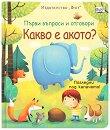 Първи въпроси и отговори: Какво е акото? - детска книга