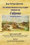 Из общественото и културно минало на Габрово. Исторически приноси - Д-р Петър Цончев - книга
