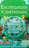Експедиция в джунглата - детска книга