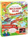 Веселият влак - детска книга