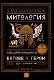 Митология - Едит Хамилтън - книга