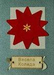 Поздравителна картичка - Коледна звезда - картичка