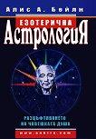 Езотерична астрология - Алис А. Бейли - книга