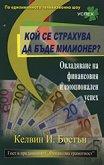 Кой се страхува да бъде милионер? - Келвин И. Бостън -