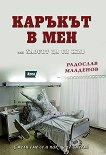 Каръкът в мен или хаосът да си жив - Радослав Младенов - книга
