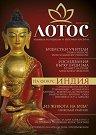 Лотос. Алманах за будизъм и източни култури - Брой 2 / 2020 - книга