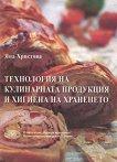 Технология на кулинарната продукция и хигиена на храненето -