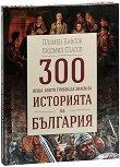 300 неща, които трябва да знаем за историята на България - книга