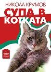 Супа в котката - Никола Крумов - книга