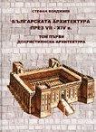 Българската архитектура през VII - XIV в. : Дохристиянска архитектура - Том 1 - Стефан Бояджиев -