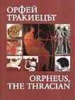 Орфей тракиецът / Orpheus, the Thracian - Валерия Фол -