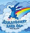 Дъждовният заек Обо - Ангел Вълканов -