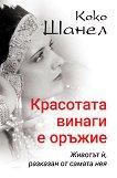 Коко Шанел : Красотата винаги е оръжие - Ирина Соколова - книга