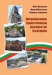 Антропогенни туристически ресурси на България - Ваня Василева, Дора Кабакчиева, Севджан Сабриева -