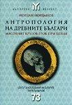 Антропология на древните българи: Масовият кръгов гроб при Девня - Йордан Йорданов -