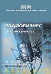 Радиобизнес - Христин Стрижлев -