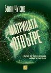 Матрицата отвътре - Боян Чуков - книга