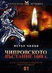 Чипровското въстание 1688 г. - Петър Чолов - книга