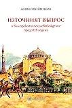 Източният въпрос и българското полуосвобождение през 1878 година - Живко Войников - книга