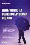 Изпълнение на външнотърговски сделки - Иван Гълъбов - книга