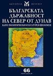 Българската държавност на север от Дунав като политически и културен феномен -