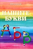 Нашите букви - Юри Атанасов - детска книга