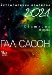 Астрологична прогноза 2021 - Гал Сасон - книга