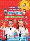 Интересни и лесни научни експерименти - книга