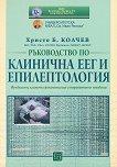 Ръководство по клинична ЕЕГ и епилептология - Д-р Христо Б. Колчев -