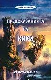 Предсказанията на Кики - книга