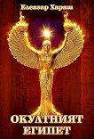 Окултният Египет - Елеазар Хараш -