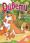 Оцвети: Котета и кучета - детска книга