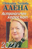 Астрологичен хороскоп 2021 - Светлана Тилкова - Алена -