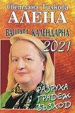 Вашата календарна 2021: Разруха, градеж, възход - Светлана Тилкова - Алена - карти