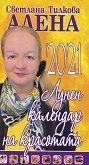Лунен календар на красотата 2021 - Светлана Тилкова - Алена - книга