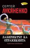 Лабиринтът на отраженията - Сергей Лукяненко - книга