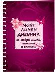 Моят личен дневник за мъдри мисли, цитати и спомени -