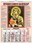 Православен календар 2021 - календар
