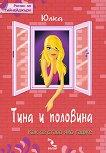 Тина и половина: Как се става яко гадже - Юлия Спиридонова - Юлка - детска книга